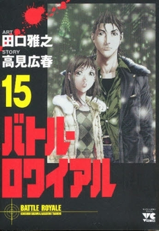 Batte_Royal_Volume_15_cover
